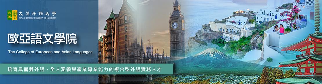 歐亞語文學院-網頁-banner-107.03.28-.jpg