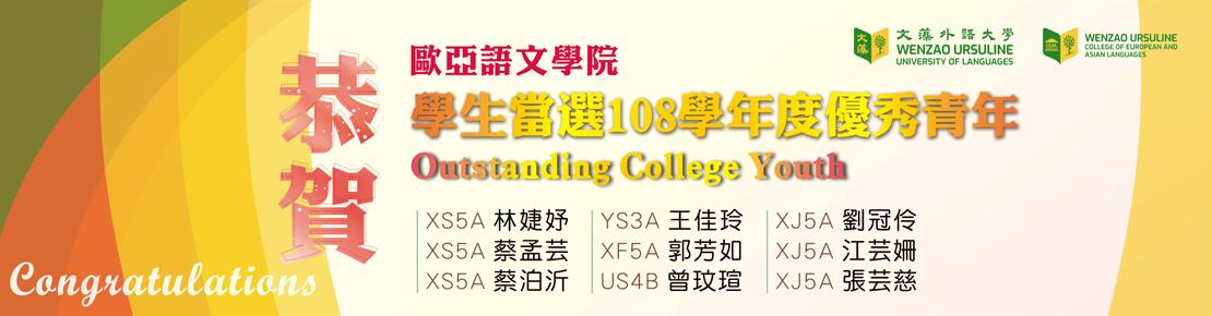 歐亞語文學院學生當選108學年度優秀青年(另開新視窗)