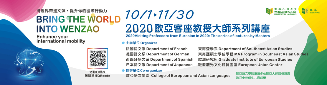 2020歐亞客座教授-大師系列講座活動(另開新視窗)