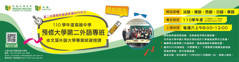 110學年度高中第二外語預修專班報名(另開新視窗)