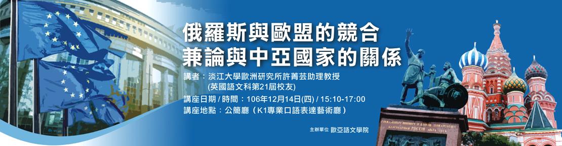 歡迎參加校友講座-「俄羅斯與歐盟的競合:兼論與中亞國家的關係」(12/14) (另開新視窗)