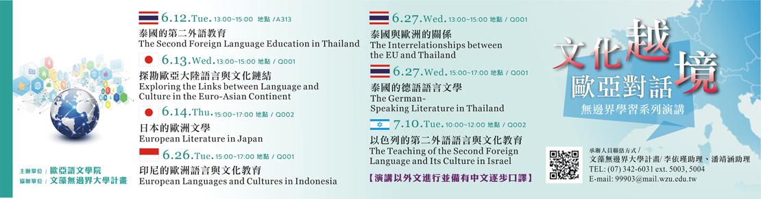 無邊界學習系列講座