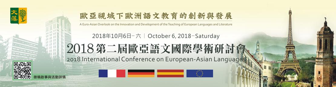 2018第二屆歐亞語文國際學術研討會